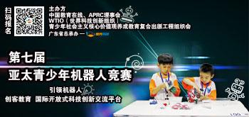 第七届亚太青少年机器人大赛APRC
